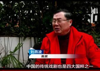 著名书画家刘燕凌接受安徽电...