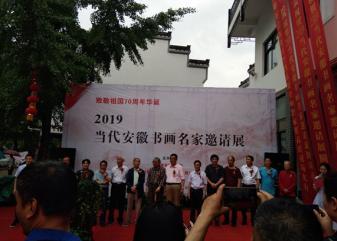 2019当代安徽书画名家邀请展...