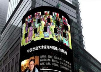 刘燕凌中国画登陆纽约时代广场