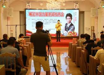 《崛起中国力量》 新闻发布...