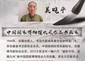 书法家吴晓平作品欣赏