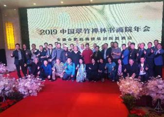 中国翠竹禅林书画院2019年会...