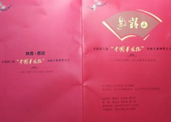 《中国梦想杯》大赛  书法...