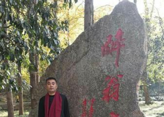 书法家鲍广启作品欣赏